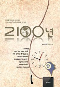 2100년 : 송양의 장편소설