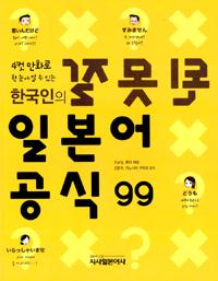 (4컷 만화로 한 눈에 알 수 있는) 한국인의 잘못된 일본어 공식 99