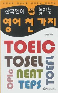 (공인인증 영어시험 채점관이 알려주는)한국인이 꼭 틀리는 영어 천 가지
