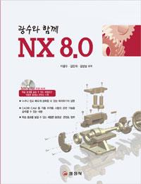 (광수와 함께) NX 8.0