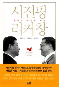 시진핑 리커창 : 중국의 새로운 리더