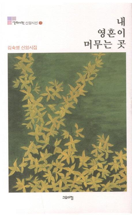 내 영혼이 머무는 곳 : 김숙영 신앙시집