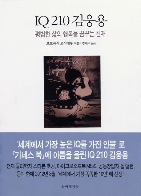 IQ 210 김웅용 : 평범한 삶의 행복을 꿈꾸는 천재