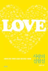 사랑의 실험실 : 사랑에 관한 유쾌한 실험과 흥미로운 이론들