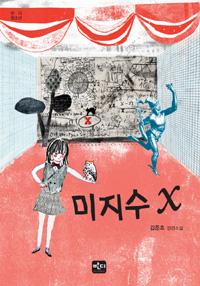 미지수 X : 김준호 장편소설