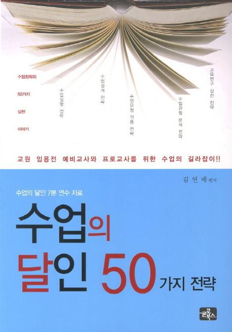 수업의 달인 50가지 전략 : 수업의 달인 7분 연수 자료