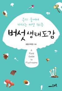 버섯 생태 도감 = A field guide to mushrooms