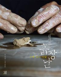 (김기철의) 흙장난 : 도예. 농사. 마당