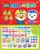 (뽀롱뽀롱 뽀로로)ABC 사운드북 : 90가지 사운드로 재미있게 배우는 영어 학습 교재