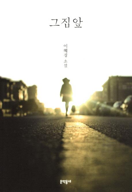 그 집 앞 : 이혜경 소설
