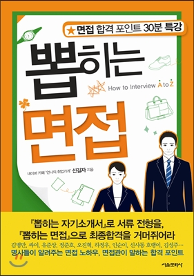 뽑히는 면접 = How to interview A to Z