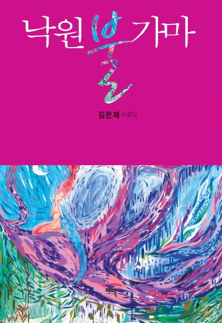 낙원 불가마 : 김은제 소설집