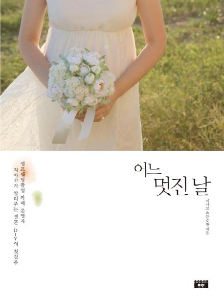 어느 멋진 날 : 셀프웨딩촬영 카페 운영자 지아꼬가 알려주는 결혼 DIY의 첫걸음