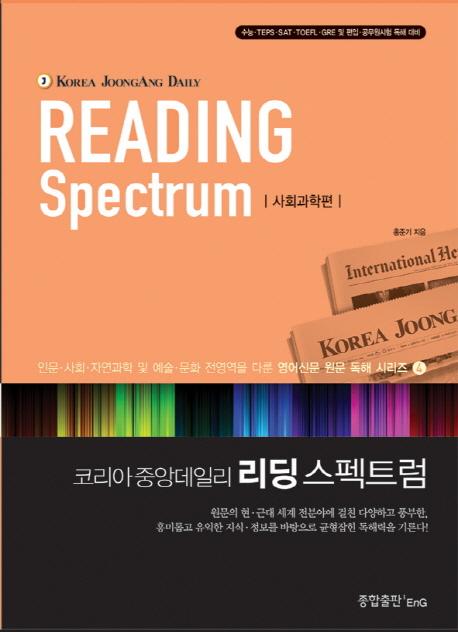 Reading spectrum, 사회과학편