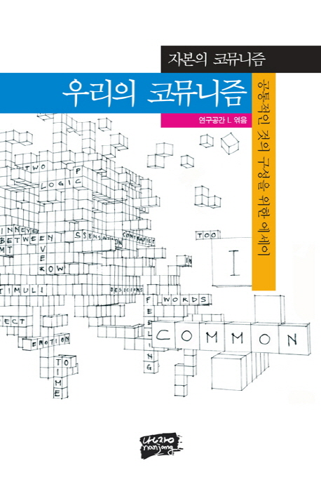 자본의 코뮤니즘, 우리의 코뮤니즘 = Communism of captial, communism of multitude  : 공통적인 것의 구성을 위한 에세이