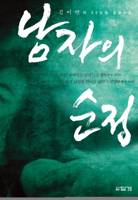 남자의 순정 : 김이연의 50번째 장편소설