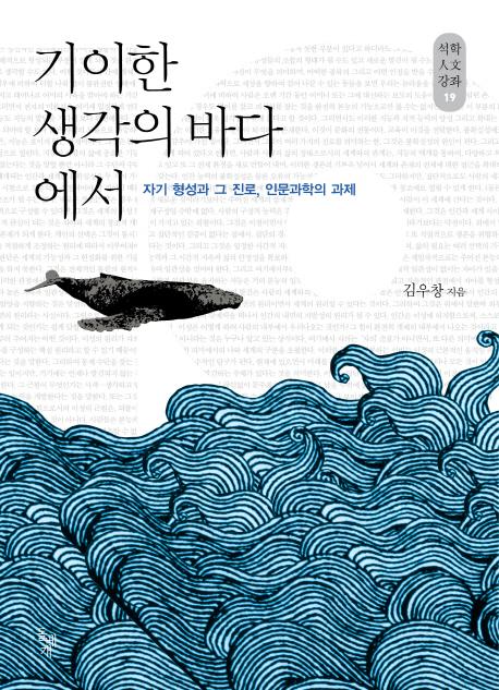 기이한 생각의 바다에서 : 자기 형성과 그 진로, 인문학의 과제