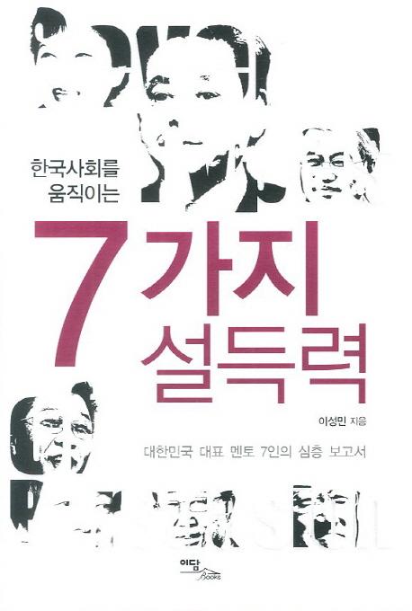 (한국사회를 움직이는) 7가지 설득력 : 대한민국 대표 멘토 7인의 심층 보고서