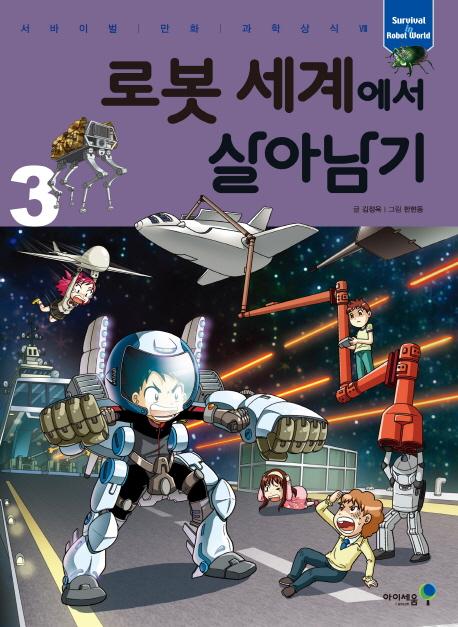 로봇 세계에서 살아남기 .3