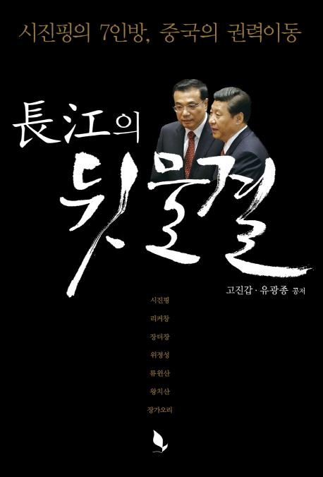 장강의 뒷물결 : 시진핑의 7인방, 중국의 권력이동