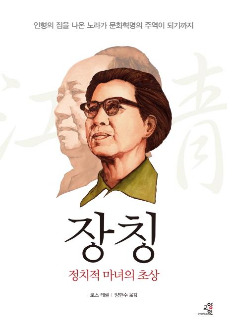 장칭 : 정치적 마녀의 초상