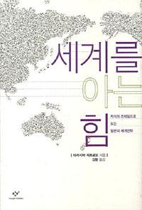 세계를 아는 힘 : 지식의 프레임으로 보는 일본의 세계전략
