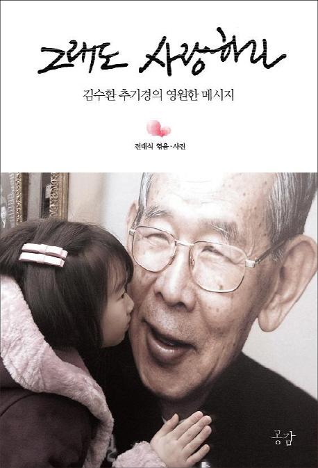 그래도 사랑하라 : 김수환 추기경의 영원한 메시지