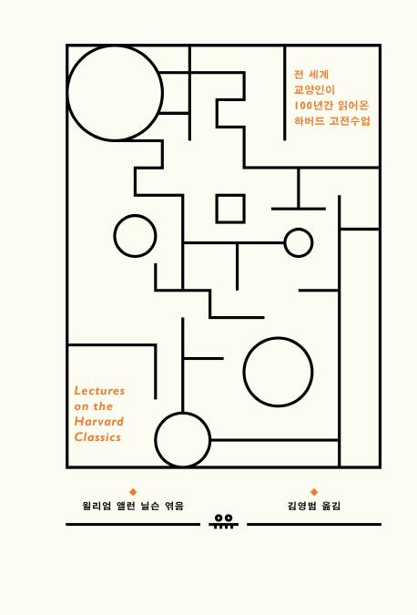 열린 인문학 강의 : 전 세계 교양인이 100년간 읽어온 하버드 고전수업