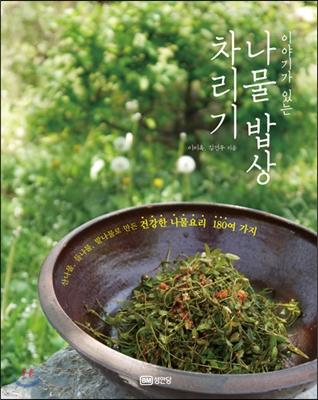 (이야기가 있는)나물 밥상 차리기