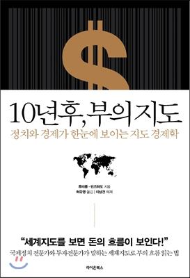 10년후, 부의 지도 : 정치와 경제가 한눈에 보이는 지도 경제학