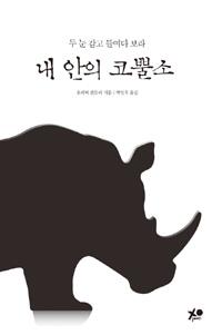 내 안의 코뿔소 : 두 눈 감고 들여다 보라