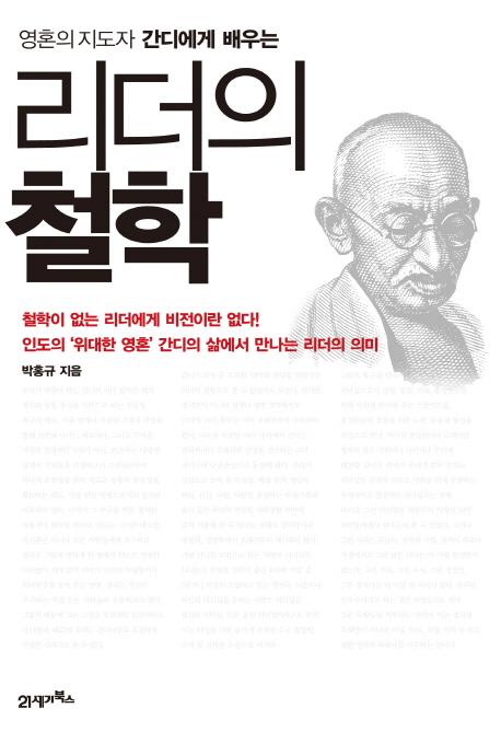 (영혼의 지도자 간디에게 배우는) 리더의 철학