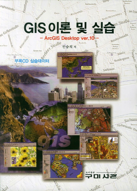 GIS 이론 및 실습 : ArcGIS Desktop ver.10