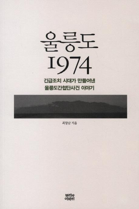울릉도 1974 : 긴급조치 시대가 만들어낸 울릉도간첩단사건 이야기