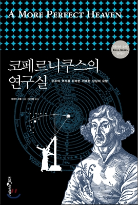 코페르니쿠스의 연구실 : 우주의 역사를 뒤바꾼 위대한 상상의 요람