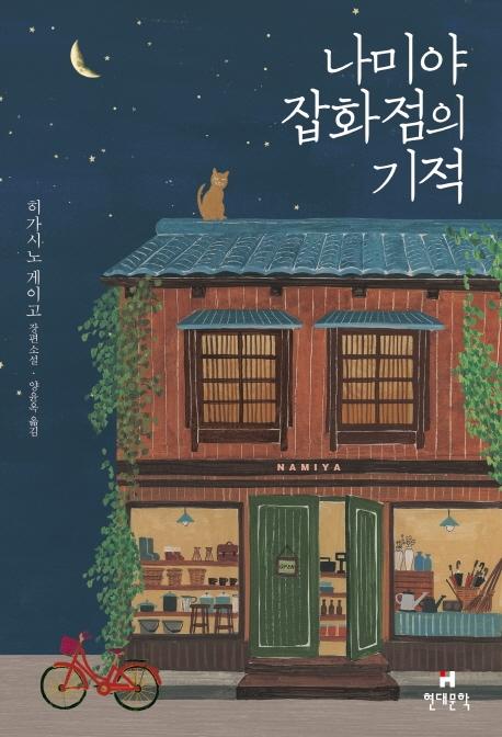 나미야 잡화점의 기적 : 히가시노 게이고 장편소설 이미지