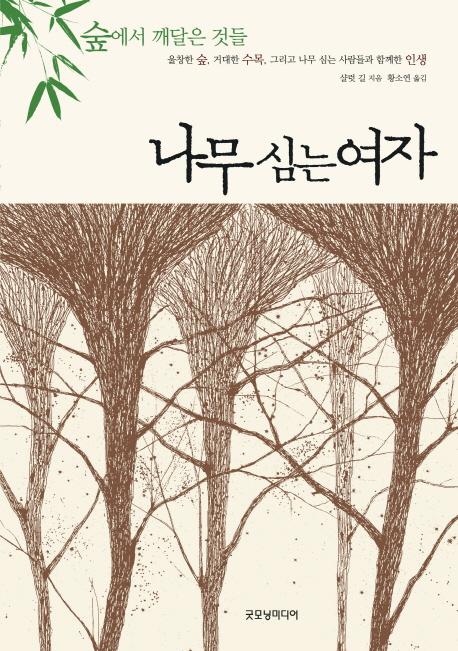 나무 심는 여자 : 숲에서 깨달은 것들