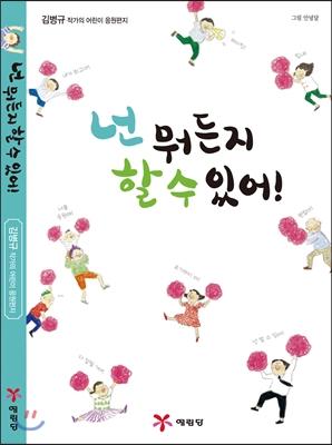 넌 뭐든지 할 수 있어!  :김병규 작가의 어린이 응원편지