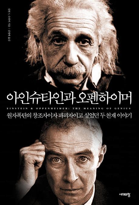 아인슈타인과 오펜하이머 : 원자폭탄의 창조자이자 파괴자이고 싶었던 두천재 이야기
