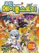 (코믹)메이플스토리 = Maple Story : 오프라인 RPG. 55