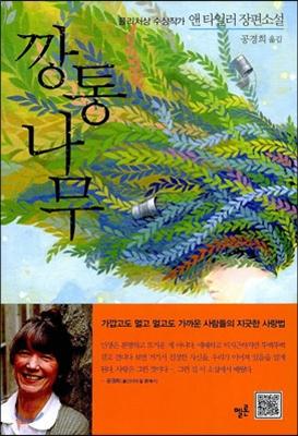 깡통 나무 : 앤 타일러 장편소설