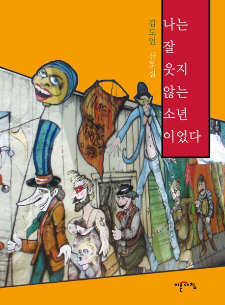 나는 잘 웃지 않는 소년이었다 : 김도언 산문집
