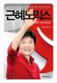 근혜노믹스 = GH-nomics : 경제 재도약을 위한 박근혜 정부 5년의 약속
