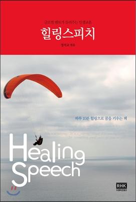 힐링 스피치 = Healing speech : 글로벌 멘토가 들려주는 인생교훈