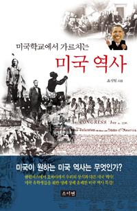 미국학교에서 가르치는 미국 역사