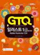GTQ 일러스트 1급 =  Adobe illustrator CS4 :  2급 포함