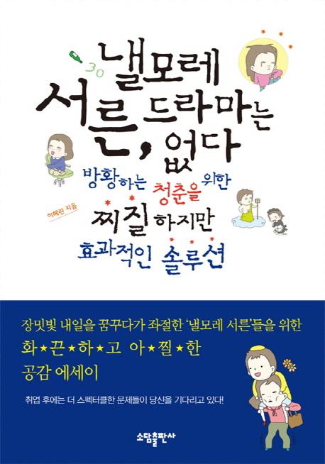 낼모레 서른, 드라마는 없다 : 방황하는 청춘을 위한 찌질하지만 효과적인 솔루션