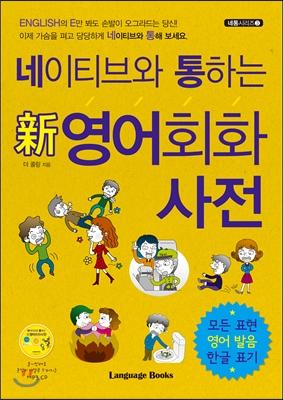 네이티브와 통하는 新 영어회화 사전