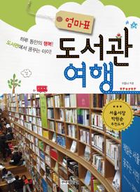 (엄마표) 도서관 여행 : 하루 동안의 행복! 도서관에서 꿈꾸는 아이!