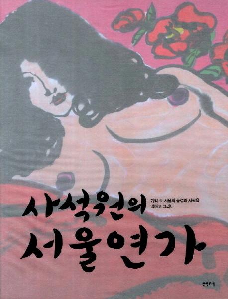 사석원의 서울연가 : 기억 속 서울의 풍경과 사람을 말하고 그리다